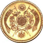 明治の1円(圓)金貨