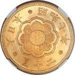 昭和新20円金貨