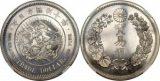 明治に発行された貿易銀