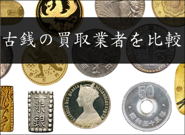 古銭の買取業者を比較