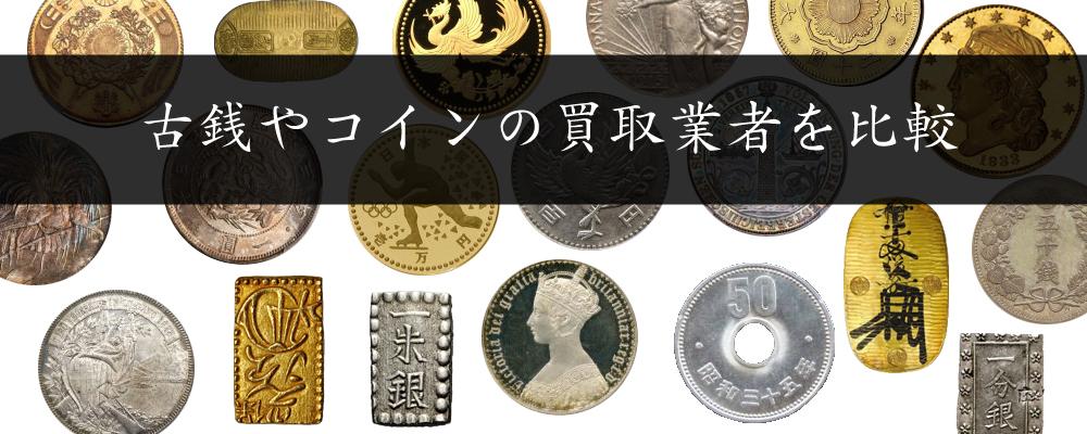 コインや古銭の買取業者を徹底比較