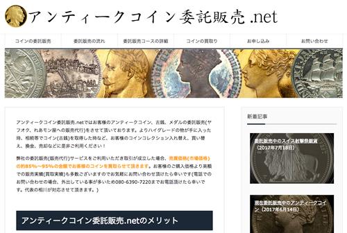 コイン委託販売.net