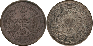 大日本 小型五十銭銀貨の価値
