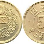 小型50銭黄銅貨の価値
