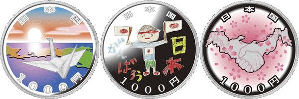 復興事業記念千円銀貨幣